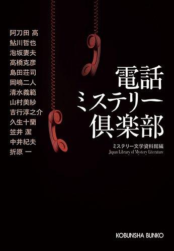 電話ミステリー倶楽部 (光文社文庫)の詳細を見る