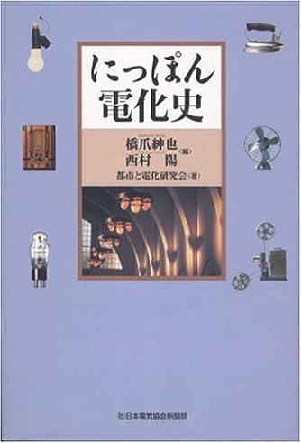 にっぽん電化史 (電気新聞ブックス)