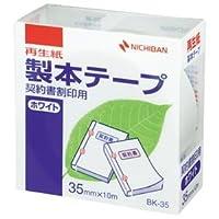 (まとめ) ニチバン 製本テープ<再生紙>契約書割印用 35mm×10m ホワイト BK-3535 1巻 【×10セット】