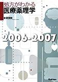 処方がわかる医療薬理学〈2006‐2007〉