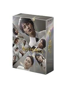 聖なる怪物たちDVD-BOX