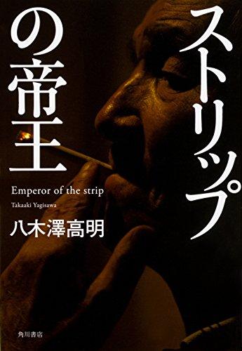 月1億8000万円稼いだ『ストリップの帝王』の栄枯盛衰