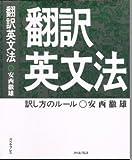翻訳英文法―訳し方のルール (1982年) (Babel双書)