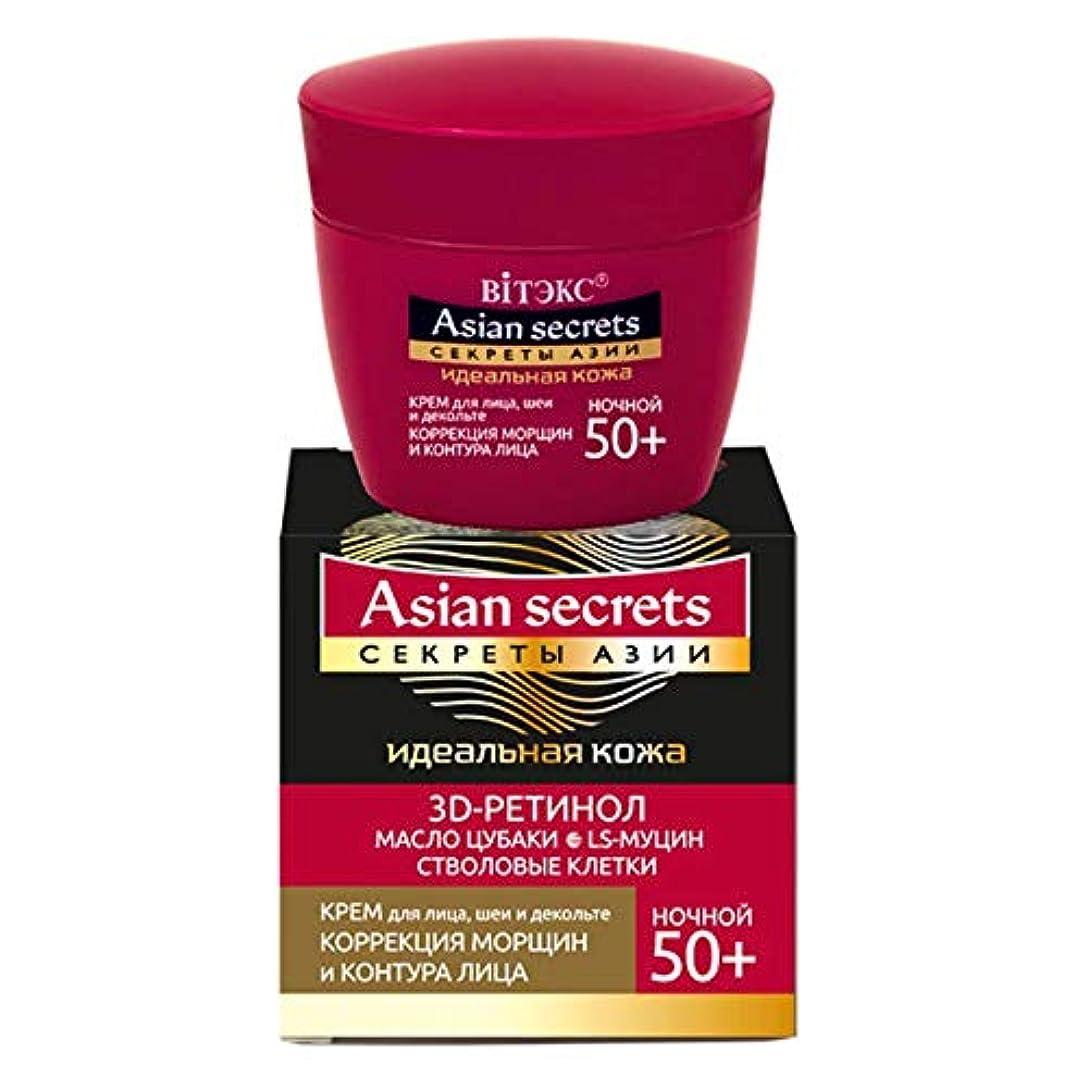 社会主義動員するマーガレットミッチェルBielita & Vitex | Asian seсrets | Night Cream for face, neck and decollete | Wrinkles Correction and face contour...