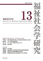 福祉社会学研究13