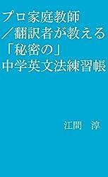 プロ家庭教師/翻訳者が教える「秘密の」中学英文法練習帳
