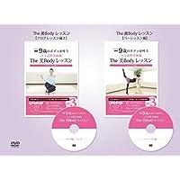 【マイナス9歳のボディが叶う】DVD2本おまとめセット