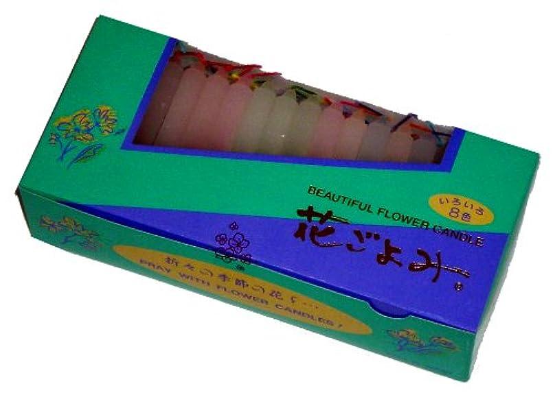 脅威かまどサワー東海製蝋 ローソク 花ごよみ 30分 約88本 171-04