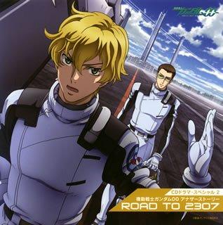 CDドラマ・スペシャル 機動戦士ガンダムOO アナザーストーリー「Road to 2307」の詳細を見る