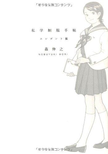 私学制服手帖―エレガント篇 (進学レーダーBooks)