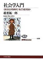 社会学入門 〈多元化する時代〉をどう捉えるか (NHKブックス)