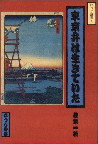 東京弁は生きていた【2版】 (ひつじ選書)