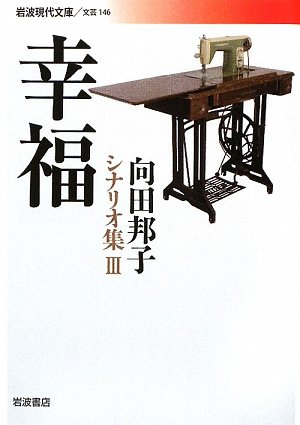幸福―向田邦子シナリオ集〈3〉 (岩波現代文庫)