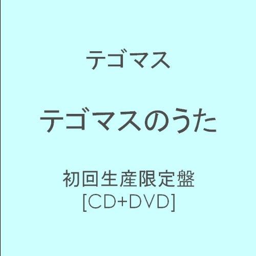 テゴマスのうた【初回生産限定盤】