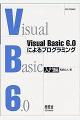 Visual Basic 6.0によるプログラミング 入門編 単行本