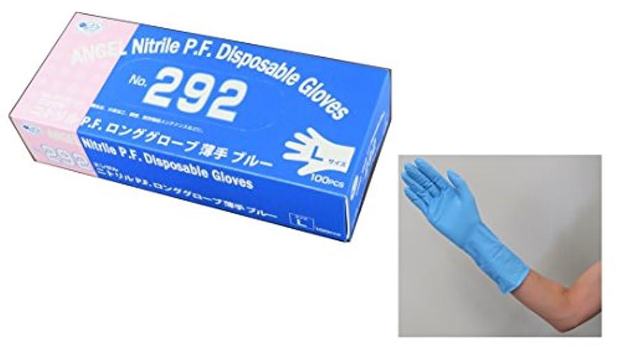 致死応じる海サンフラワー No.292 ニトリルP.F.グローブ薄手 ブルー 100枚入り (L)