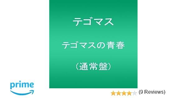 Amazon | テゴマスの青春(通常盤...