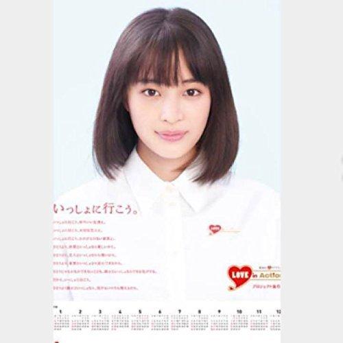 広瀬すず 2018年 ポスターカレンダー クリアファイルセッ...