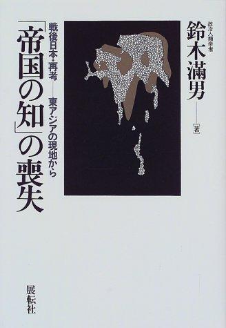 「帝国の知」の喪失―戦後日本・再考 東アジアの現地からの詳細を見る