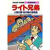 ライト兄弟―人類の夢・飛行機の発明者 (学習漫画 世界の伝記)