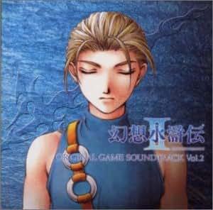 幻想水滸伝II(2)