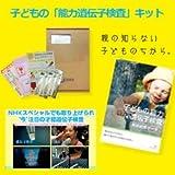 子供の能力遺伝子検査 日本初の国内での検査、解析【1人分】