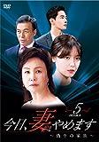 今日、妻やめます~偽りの家族~  DVD-BOX 5