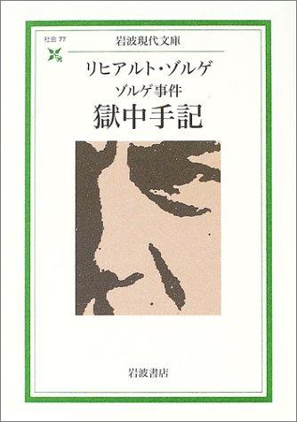 ゾルゲ事件 獄中手記 (岩波現代文庫)の詳細を見る