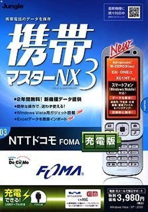 忠実に一方、ジャーナル携帯マスターNX3 NTTドコモ FOMA充電版