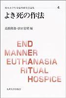 よき死の作法 (熊本大学生命倫理研究会論集 4)