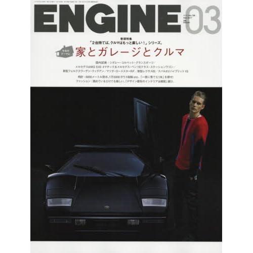 ENGINE 2017年 03 月号 [雑誌]