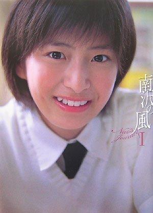 南沢奈央初写真集『南沢の風』(DVD付)