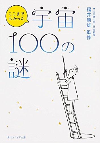 ここまでわかった宇宙100の謎 (角川ソフィア文庫)