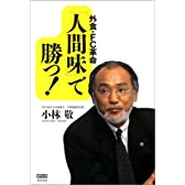 外食・FC革命「人間味」で勝つ! (編集会議BOOKS)