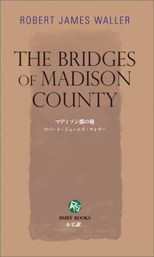 マディソン郡の橋 [英語版ルビ訳付] 講談社ルビー・ブックスの詳細を見る