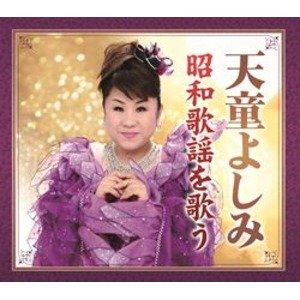 天童よしみ 昭和歌謡を歌う CD6枚組...