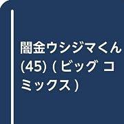 闇金ウシジマくん (45) (ビッグ コミックス)