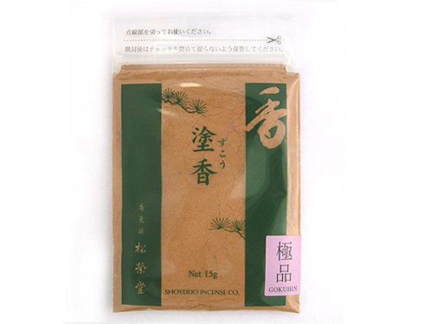 正午擬人化褐色松栄堂のお香 極品塗香 15g