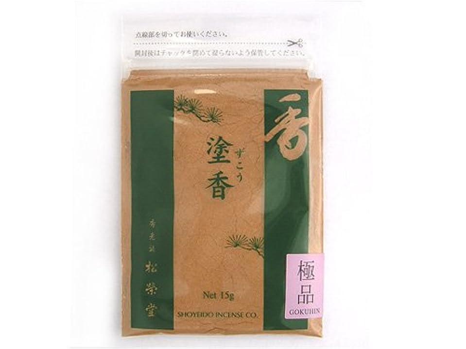 サイズ豊富ミス松栄堂のお香 極品塗香 15g