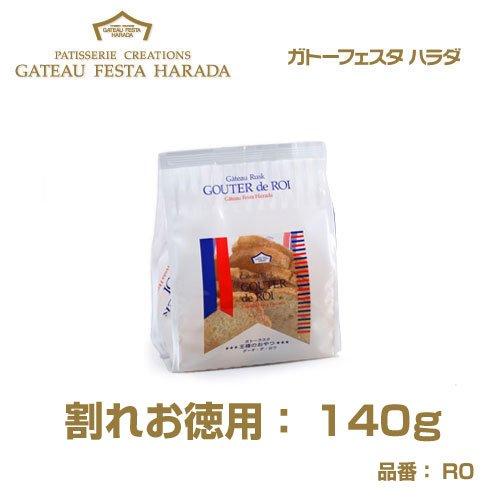 ガトーフェスタ ハラダ グーテ・デ・ロワ 割れお徳用 R0