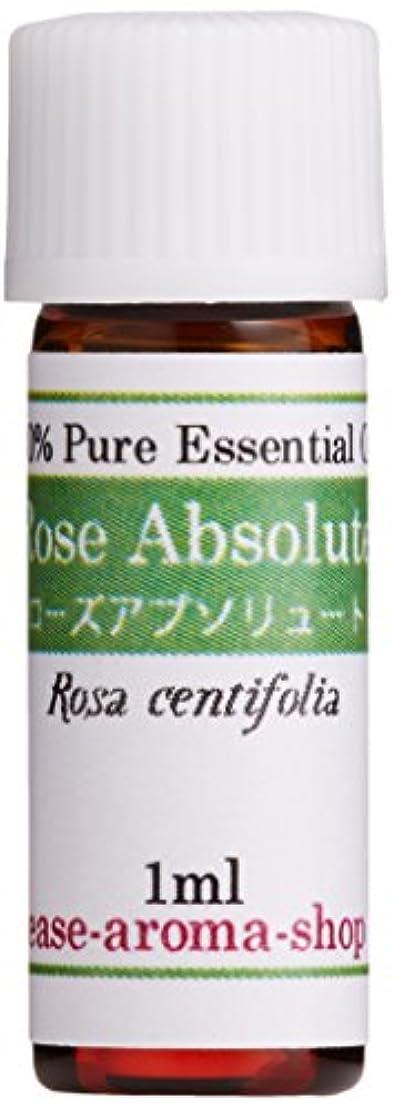 ペルソナ静的敏感なease アロマオイル エッセンシャルオイル ローズアブソリュート 1ml AEAJ認定精油