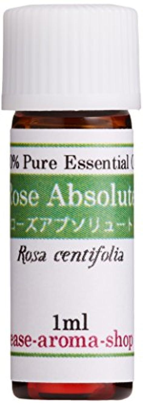 消す消す時間ease アロマオイル エッセンシャルオイル ローズアブソリュート 1ml AEAJ認定精油