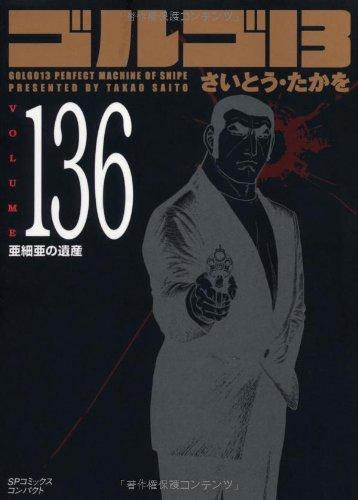 ゴルゴ13 volume 136 亜細亜の遺産 (SPコミックス コンパクト)の詳細を見る