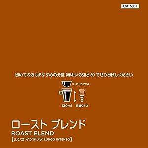 ネスカフェ ドルチェグスト 専用カプセル ローストブレンド(ルンゴインテンソ) 16杯分×3箱