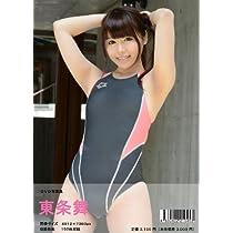 東条舞 (1) DVD写真集