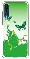 sslink HUAWEI P20 Pro HW-01K ハードケース ca990-4 蝶 ファンシー スマホ ケース スマートフォン カバー カスタム ジャケット docomo