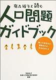 有森裕子と読む人口問題ガイドブック―知って...