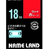 カシオ計算機 ネームランド テープカートリッジ 赤ニ白文字18ミリ幅 XR-18ARD/51567712