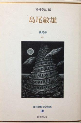 島尾敏雄 孤島夢 (日本幻想文学集成)の詳細を見る