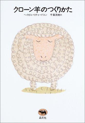 クローン羊のつくりかたの詳細を見る